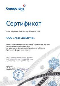 Дилерские сертификаты Тюмень